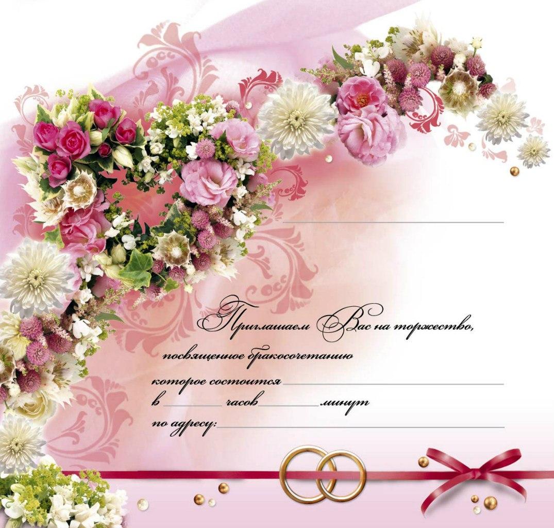 Красивый бланк для поздравления свадьба