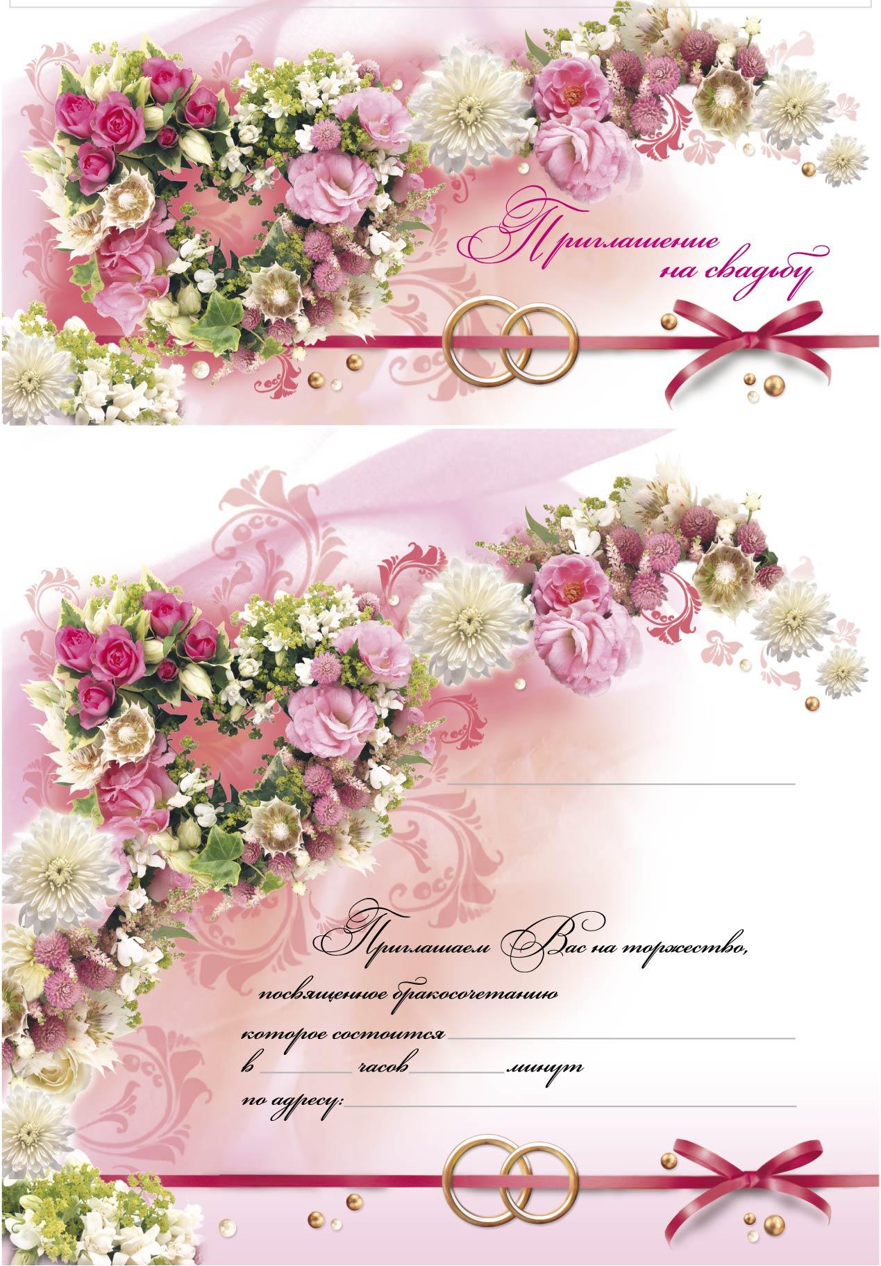 Открытка на свадьбу примеры 461
