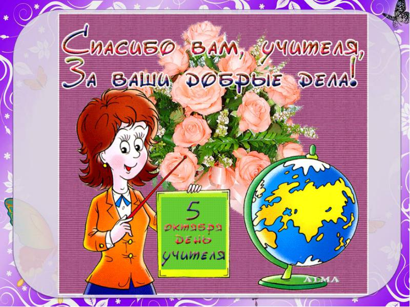 Заготовки для открытки ко дню учителя