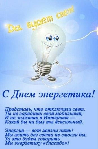 Поздравления к дню энергетиков открытки с