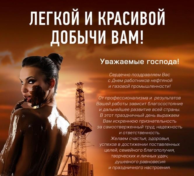 С днем нефтяника поздравления коллегам