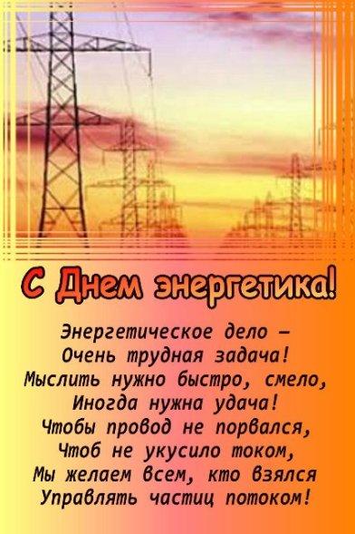 День энергетика поздравления в прозе