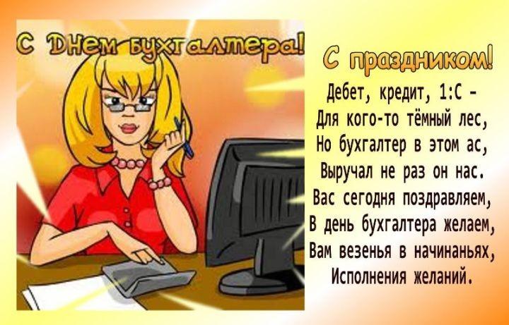 Поздравление с Днем бухгалтера главному бухгалтеру - Поздравок