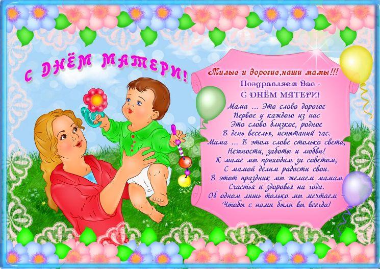 Поздравление с днем матери в детский сад